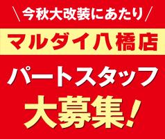 今秋大改装にあたり マルダイ八橋店 パートスタッフ大募集!